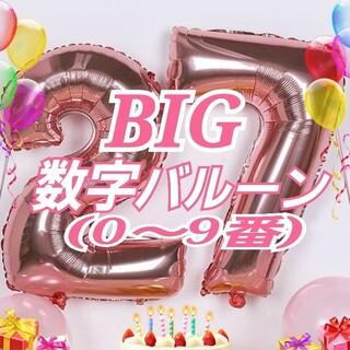 BIG   数字バルーン  誕生日  記念日♪バルーン  デコレーション(ウェルカムボード)