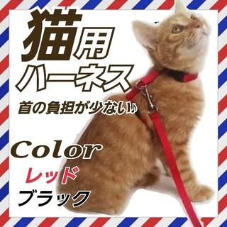 リード ハーネス 猫 カラー ブラック レッド お散歩 猫用ハーネス 猫の散歩 (猫)