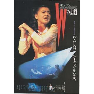 【追悼!澤井 信一郎】 ★★ Wの悲劇 / 天国にいちばん近い島 ★★ チラシ(印刷物)
