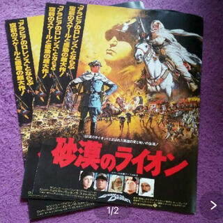 映画チラシ 砂漠のライオン 3枚(印刷物)