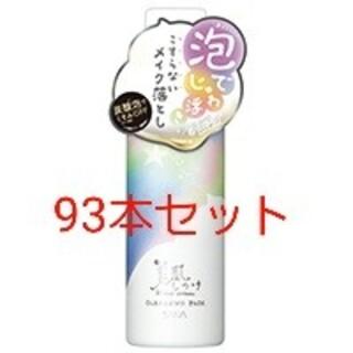93本セット🌸SANA 美肌しつけ 🌸クレンジング泡パック🌸(クレンジング/メイク落とし)