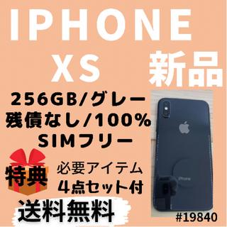 アイフォーン(iPhone)の【新品】iPhone XS 256GB SIMフリー グレー 本体(スマートフォン本体)