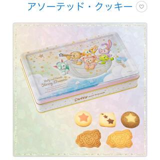 ダッフィー(ダッフィー)のアソーテッドクッキー缶 クッキー スターリードリームス ダッフィー  クッキー缶(キャラクターグッズ)