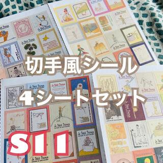 【S11】切手風シール 4シートセット 星の王子さま♪(シール)