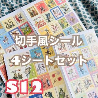 【S12】切手風シール 4シートセット オズの魔法使い♪(シール)