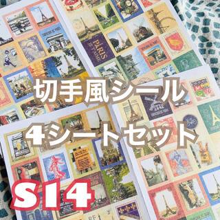 【S14】切手風シール 4シートセット フランス♪(シール)