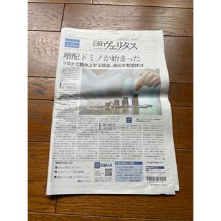 美品 8/15 日経ヴェリタス(印刷物)