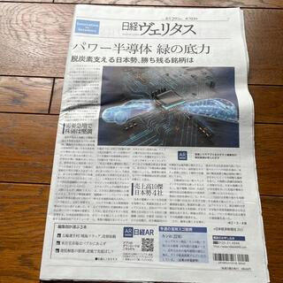 美品 8/29日経ヴェリタス(印刷物)