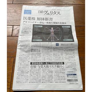 美品 9/5日経ヴェリタス(印刷物)