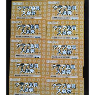 ラウンドワン クラブ会員入会券     10枚(ボウリング場)