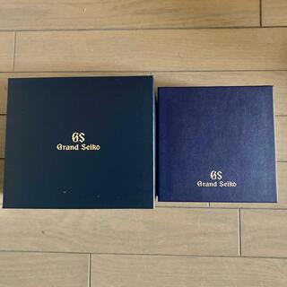 グランドセイコー(Grand Seiko)のグランドセイコー Grand Seiko 時計 箱 空き箱 化粧箱(腕時計)