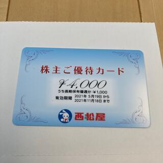 【西松屋】株主優待カード 未使用 4000円分(ショッピング)