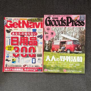 ガッケン(学研)のゲットナビ グッズプレス 2016年 2017年 雑誌のみ 2冊セット(趣味/スポーツ)