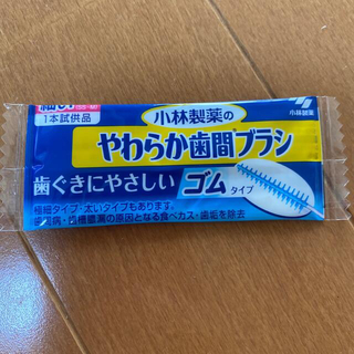 小林製薬 - 小林製薬❣️歯間ブラシゴムタイプ50本入り❣️