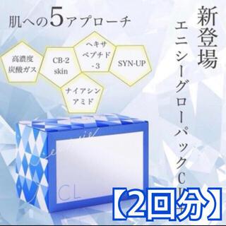 オバジ(Obagi)の【正規品】エニシーグローパックCL+ 2回分 青 炭酸パック(パック/フェイスマスク)