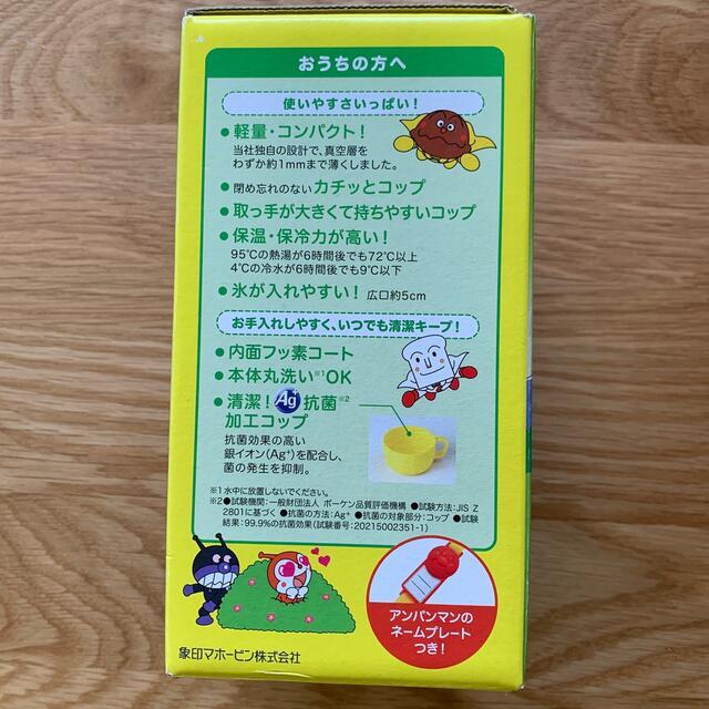 象印(ゾウジルシ)の象印 ステンレス 水筒 アンパンマン コップ キッズ/ベビー/マタニティの授乳/お食事用品(水筒)の商品写真