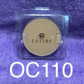 セフィーヌ(CEFINE)のセフィーヌ シルクウェットパウダー OC110 新品未使用品 (ファンデーション)