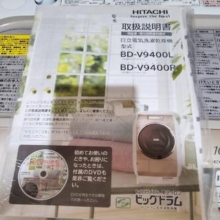 日立 - 日立電気洗濯乾燥機 BD-V9400L