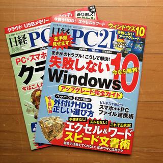 日経 PC 21 (ピーシーニジュウイチ)  2冊セット(専門誌)
