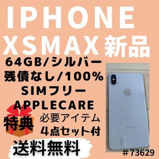 アイフォーン(iPhone)の【新品】iPhone XS MAX 64GB SIMフリー シルバー 本体(スマートフォン本体)