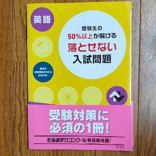 受験生の50%以上が解ける落とせない入試問題 : 英語