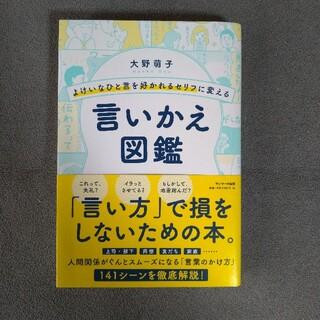 サンマークシュッパン(サンマーク出版)の言いかえ図鑑(ビジネス/経済)