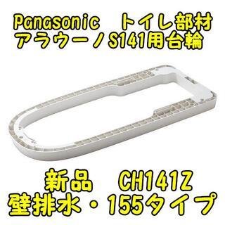 パナソニック(Panasonic)の☆新品半額☆PanasonicアラウーノS141用台輪部材CH141Z☆(その他)