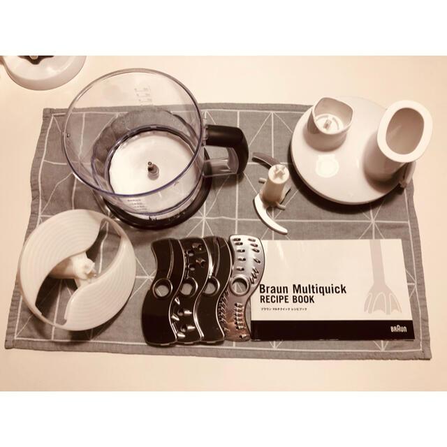 BRAUN(ブラウン)のブラウン ハンドブレンダー マルチクイック フードプロセッサー スマホ/家電/カメラの調理家電(フードプロセッサー)の商品写真
