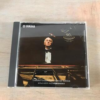 ヤマハ(ヤマハ)のスヴェトスラヴ・リヒテル生誕90周年記念CD(クラシック)