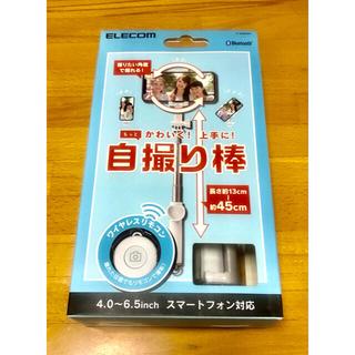 エレコム(ELECOM)のエレコム Bluetooth 自撮り棒 回転ホルダータイプ ホワイト(自撮り棒)