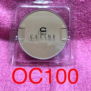 セフィーヌ(CEFINE)のセフィーヌ シルクウェットパウダー OC100(ファンデーション)