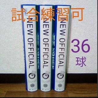 YONEX - ④試合練習可/YONEX ニューオフィシャル36球
