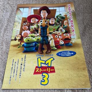 ディズニー(Disney)のトイストーリー3 映画チラシ(印刷物)