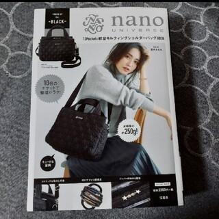 ナノユニバース(nano・universe)のnano universe 10pockets 軽量キルティングショルダーバッグ(ショルダーバッグ)
