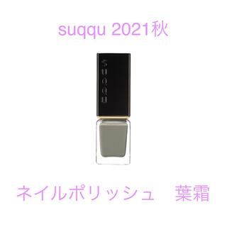 スック(SUQQU)のsuqqu ネイルポリッシュ 134 葉霜(マニキュア)