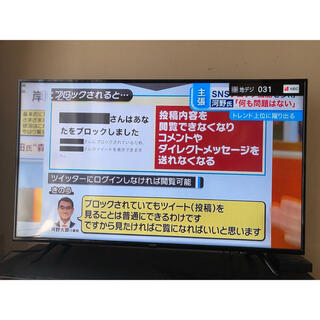 アイリスオーヤマ(アイリスオーヤマ)の訳あり.アイリスオーヤマ 55インチ 4K対応TV テレビ(テレビ)