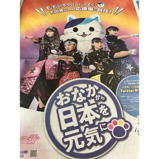 ももいろクローバーZ 太田胃酸新聞記事広告一面(印刷物)