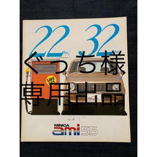 ミツビシ(三菱)の【国産旧車カタログ】 三菱 ミニカ アミ 55(カタログ/マニュアル)