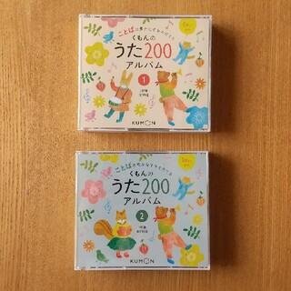 くもん うた200 アルバム