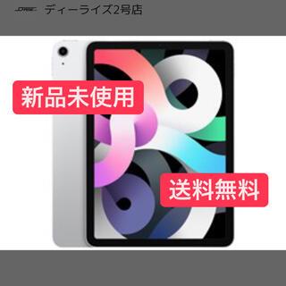 アップル(Apple)の【新品】iPad Air 10.9インチ 第4世代 Wi-Fi 64GB (タブレット)