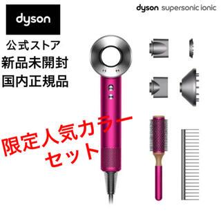 Dyson - 【新品未】Dyson HD03 ULF FFN  スタイリングセット付
