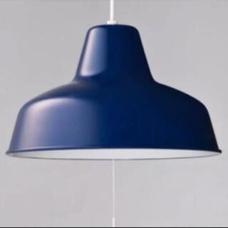 ムジルシリョウヒン(MUJI (無印良品))の無印良品 ライト 照明 スチール アルミ ネイビー(天井照明)