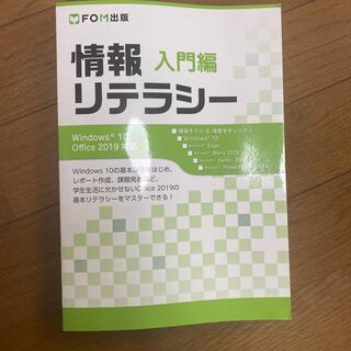 フジツウ(富士通)の情報リテラシー入門編 Windows10(コンピュータ/IT)