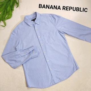 バナナリパブリック(Banana Republic)のBANANA REPUBLIC ボタンダウン長袖シャツ ライトブルー 79413(シャツ)