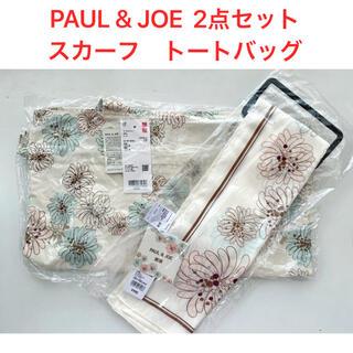 ユニクロ(UNIQLO)の新品未開封★ ユニクロ ポール&ジョーコラボ 2点セット スカーフ トートバッグ(その他)