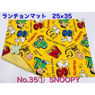 スヌーピー(SNOOPY)の【ランチョンマット】No. 35①  SNOOPY  (その他)