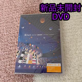 嵐 - 嵐 アラフェス 2020   通常盤  DVD