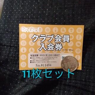 ラウンドワンクラブ会員入会券(ボウリング場)