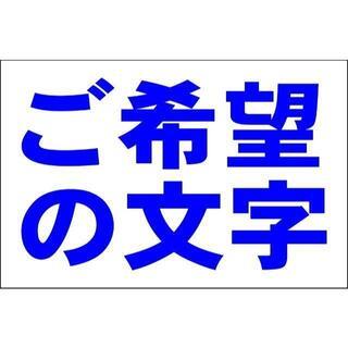 シンプル看板L「オーダー物横型(紺字)」その他(オフィス用品一般)