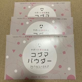 コグマパウダー ヘルシーストア 新品30包×2箱 開封済み28包(ダイエット食品)